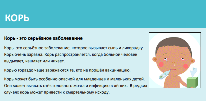 Measles information flyer for families in Russian
