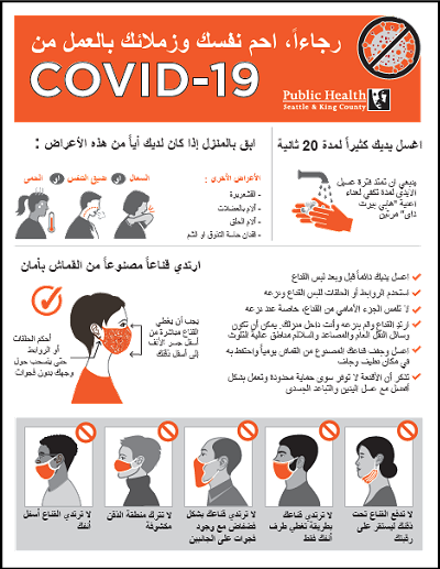 Please protect yourself and coworkers from COVID-19 (Arabic)