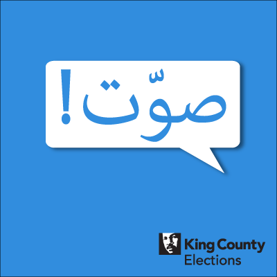 Vote! social media profile image in Arabic