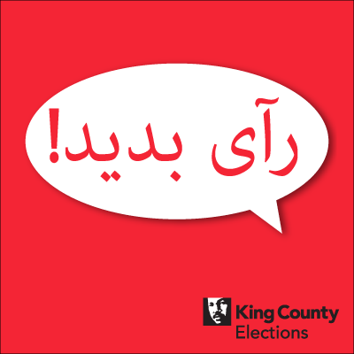 Vote! social media profile image in Farsi