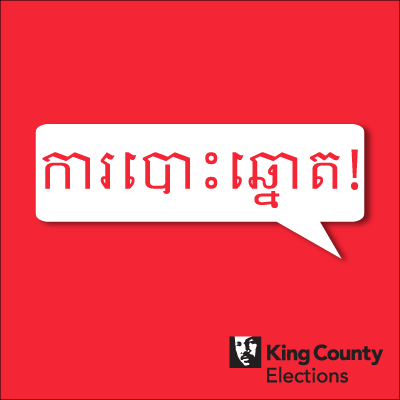 Vote! social media profile image in Khmer
