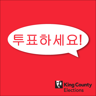 Vote! social media profile image in Korean
