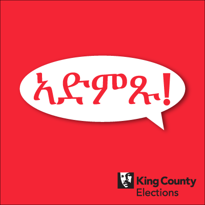 Vote! social media profile image in Tigrinya